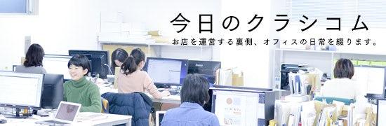 todaykurashicom_tokusyuichiran