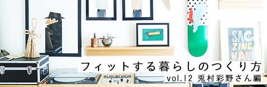 フィットする暮らしのつくり方 – 兎村彩野さん編