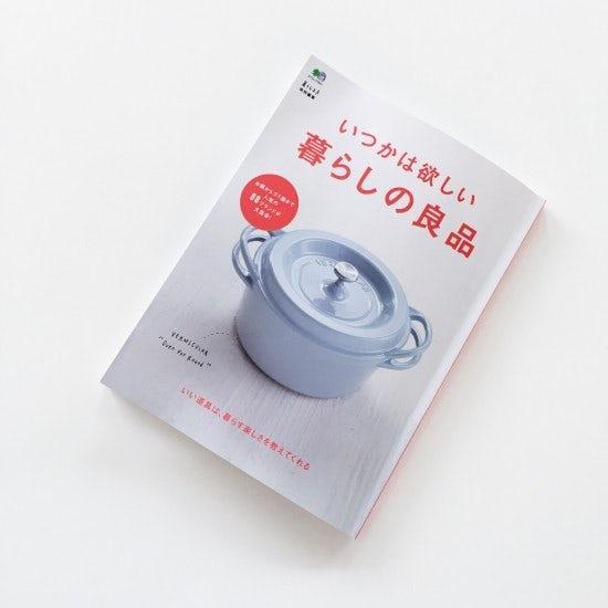 【メディア掲載】ムック本「いつかは欲しい 暮らしの良品」に掲載されました。