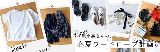 柳沢小実さんの、春夏ワードローブ計画