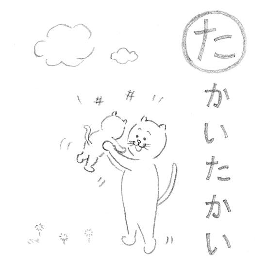 【ネコかるた】「た」から始まる...「たかい たかい」