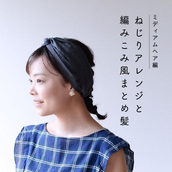 【髪の悩み対策&ヘアアレンジ集】第3話:ミディアムヘアに♩難しいテクいらずの、編み込みに見える三つ編みアレンジ2つ