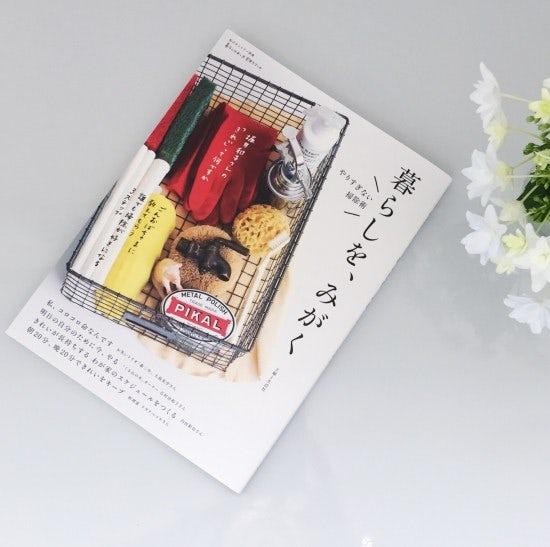 【メディア掲載】暮らしのおへそ実用シリーズ「暮らしを、みがく」に掲載されました。