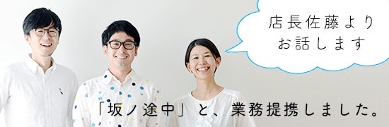 sakanotochu_ikisatsu2_160603