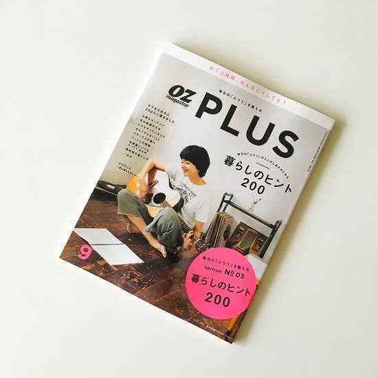 【メディア掲載】OZ magazine PLUSに掲載されました。