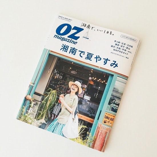 【メディア掲載】OZ magazineに掲載されました。