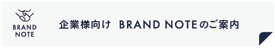 brandnote_A_3