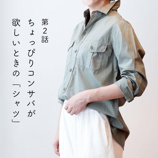 """【あたらしい服を買いに】第2話:カジュアルなワードローブに""""ちょっぴりコンサバ""""を足す「ビッグシルエットのシャツ」"""