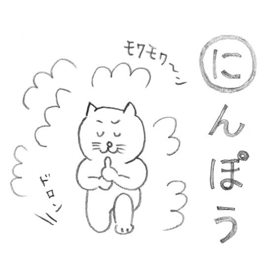 【ネコかるた】「に」から始まる...「にんぽう」