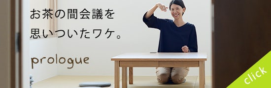 chanoma_prologue