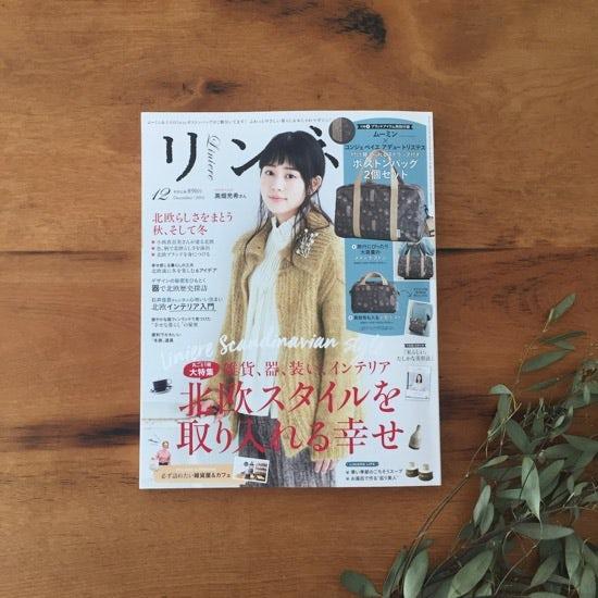 【メディア掲載】リンネル12月号に掲載されました。