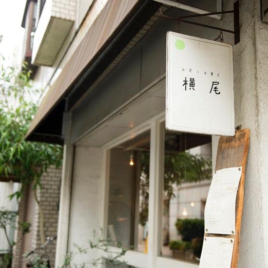 【憧れの、大人に会いに】吉祥寺・お茶とお菓子「横尾」元店主 前編:新しい扉のカギは、いつも身近に