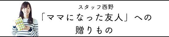 minne_day3_nishino_16
