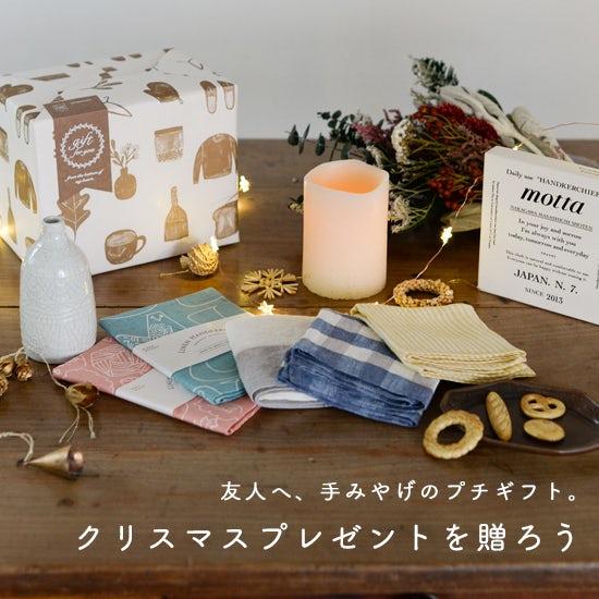 【クリスマスプレゼントを贈ろう】後編:友人へ気取らない贈りものを、1,000円〜2,000円台のおすすめプチギフト。