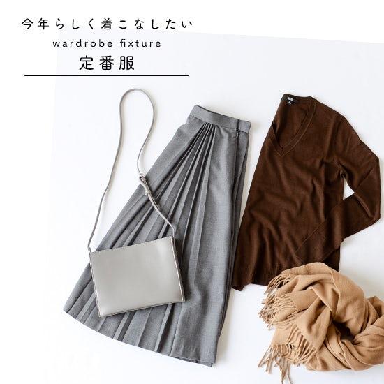 【秋冬服の、気になること】第4話:人気再燃中のグレーとブラウン。定番服と合わせるなら?