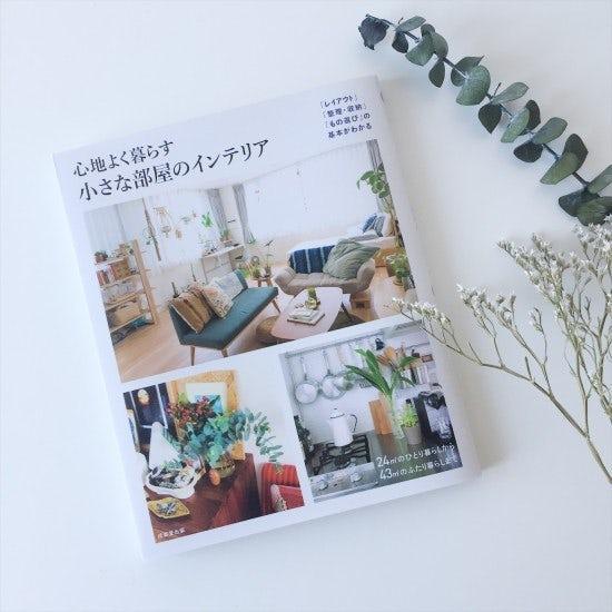 【メディア掲載】「心地よく暮らす 小さな部屋のインテリア」に掲載されました。
