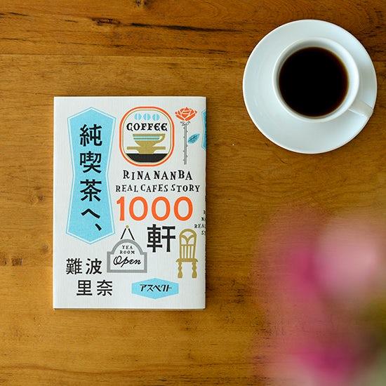 【新連載】エッセイ「木曜日になったら、純喫茶」がはじまります。