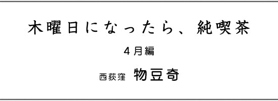 kissa_4_monozuki_re