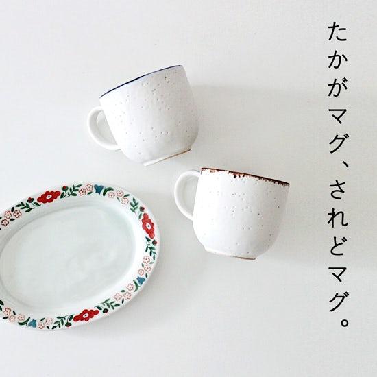 【スタッフの愛用品】たかがマグ、されどマグ。「喫茶店じかんのマグカップ」4人それぞれの使い方。