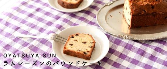 rumcake_l2_160330_1