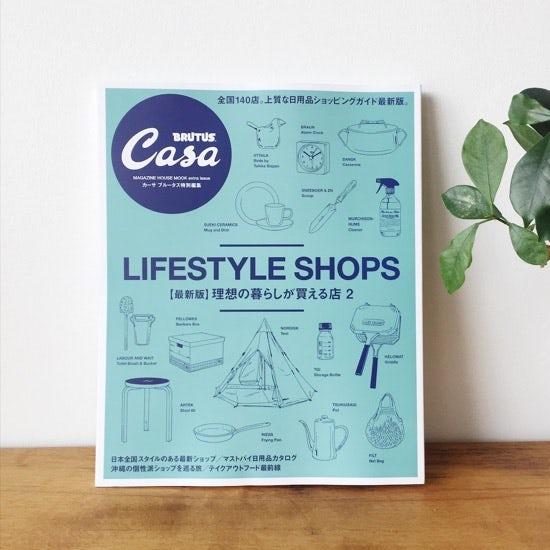 【メディア掲載】「Casa BRUTUS」MOOK本に特集が掲載されました。