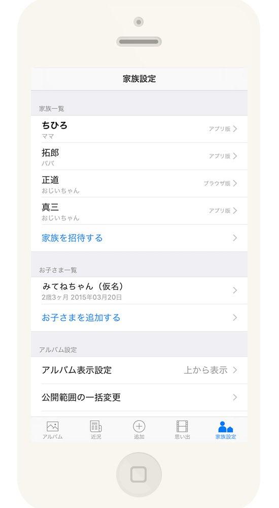 kazoku_iphone