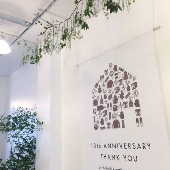 【店長より】2日間にわたる、10周年記念交流イベント開催のご報告です。