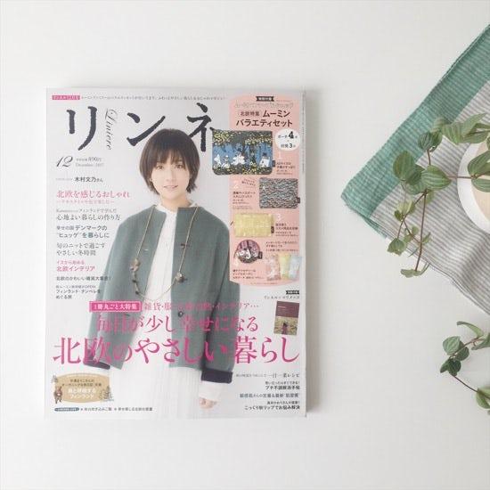 【メディア掲載】「リンネル12月号」に掲載されました。