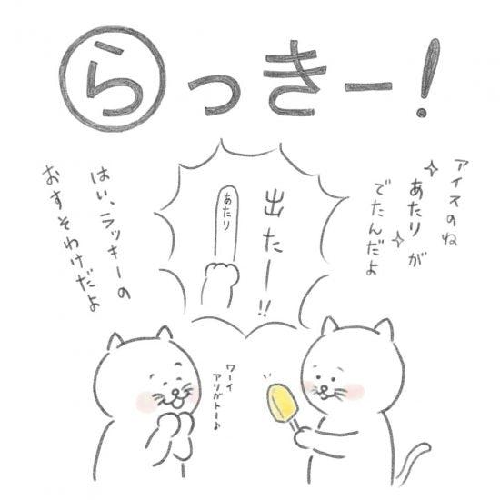 【ネコかるた】「ら」から始まる…「ラッキー!」