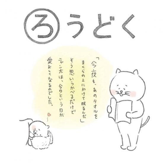 【ネコかるた】「ろ」から始まる…「朗読/ろうどく」