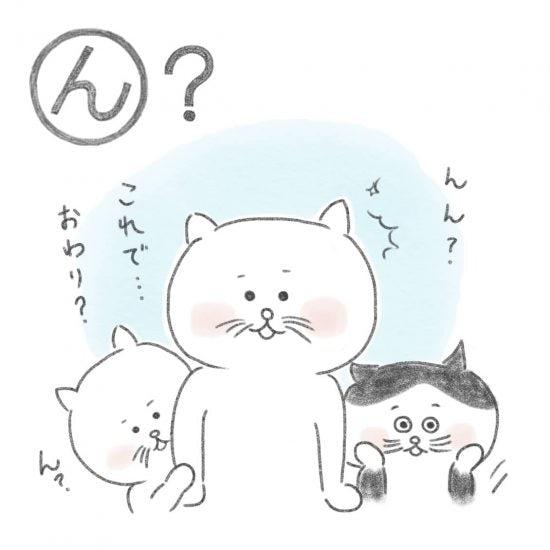 【ネコかるた】「ん」から始まる…「ん?おわり!?」