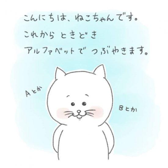 【ネコかるた】新連載「ネコかるたイングリッシュ」の、はじまりはじまり〜。