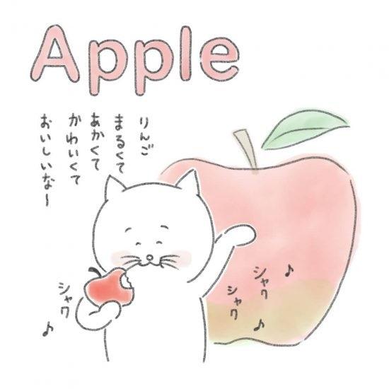 【ネコかるたイングリッシュ】「A」から始まる…「Apple」