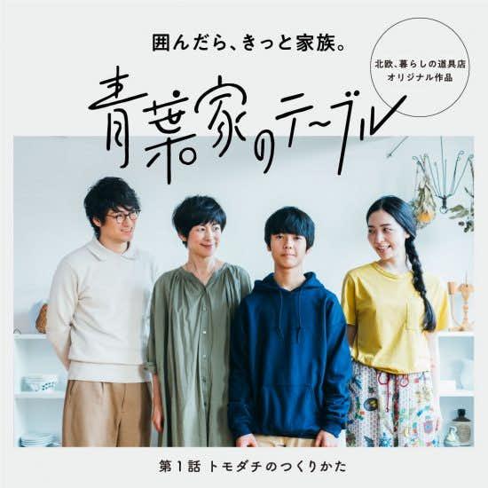 【いよいよお披露目】西田尚美さん主演、当店オリジナルの「短編ドラマ」をつくりました。