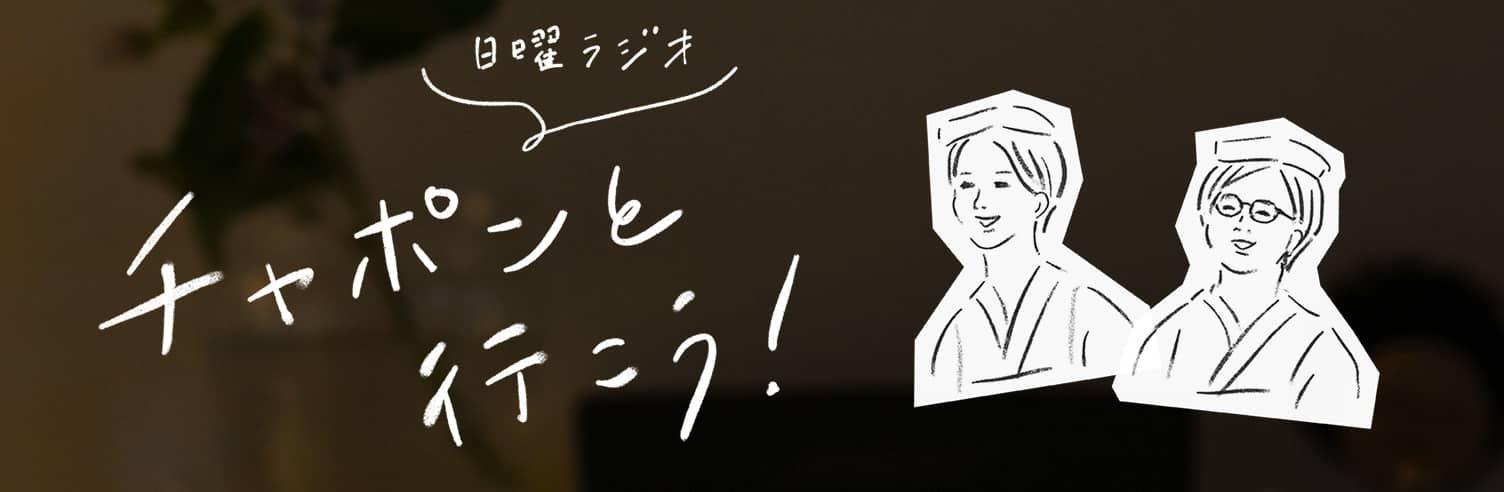 日曜ラジオ「チャポンと行こう!」
