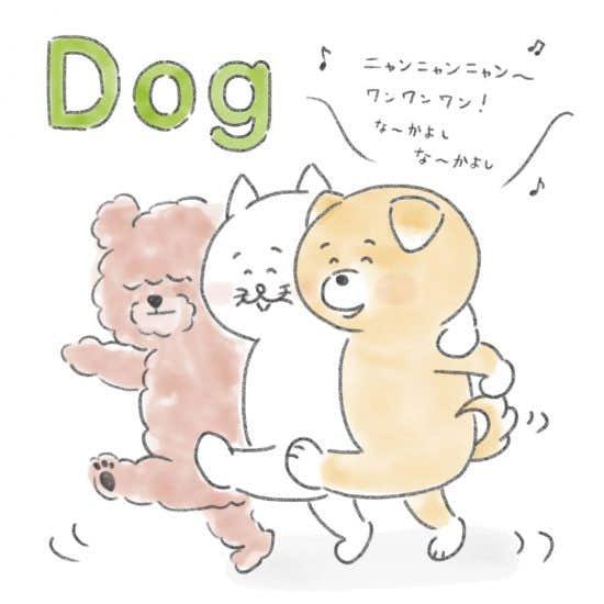 【ネコかるたイングリッシュ】「D」から始まる…「Dog」