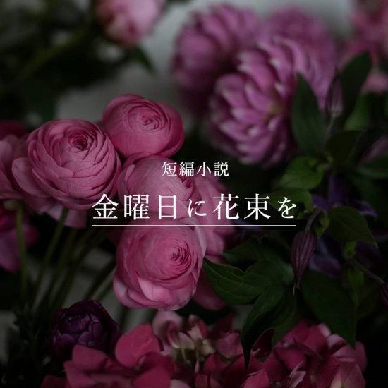 【短編小説  金曜日に花束を】第四話:花びらの記憶