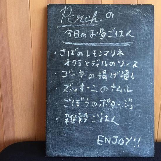 【クラシコムの社員食堂】鯖のレモンとローズマリーのグリルと夏野菜の定食
