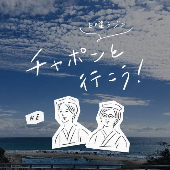 【日曜ラジオ|チャポンと行こう!】第8夜:夏本番!旅の思い出とアラフォーの水着事情について