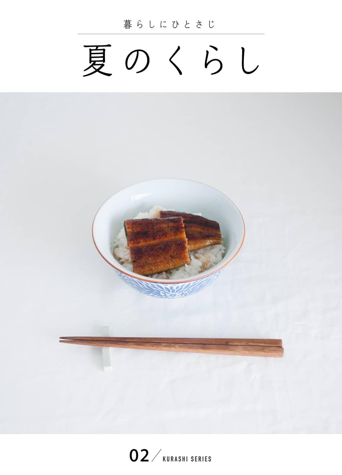 市販 の うなぎ を 美味しく 食べる コツ