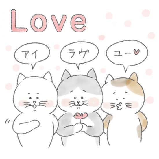 【ネコかるたイングリッシュ】「L」から始まる…「love」