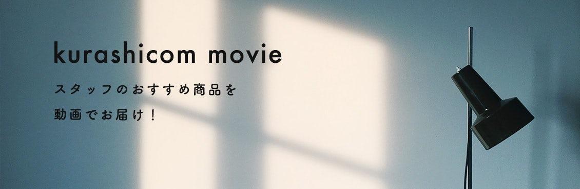 クラシコム movieの画像