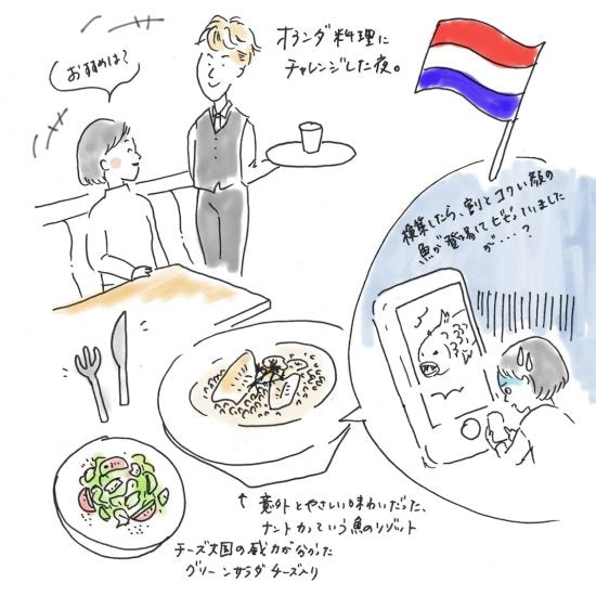 【35歳ヨーロッパひとり旅】第4話:オランダ最後の夜、見たこともない「魚」料理にチャレンジする気になったワケ