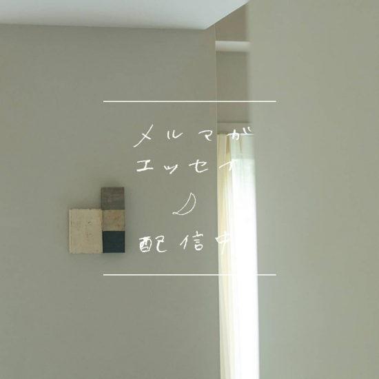 【お知らせ】今夜、引田かおりさんのメルマガエッセイが配信されます。