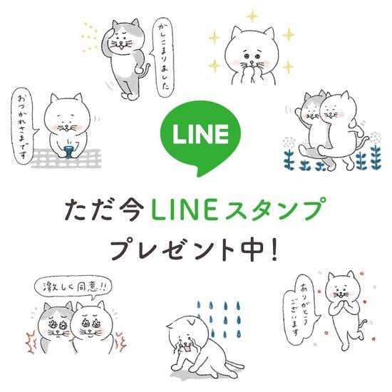 【期間限定】当店オリジナルLINEスタンプをプレゼント!LINEアカウントを引っ越します
