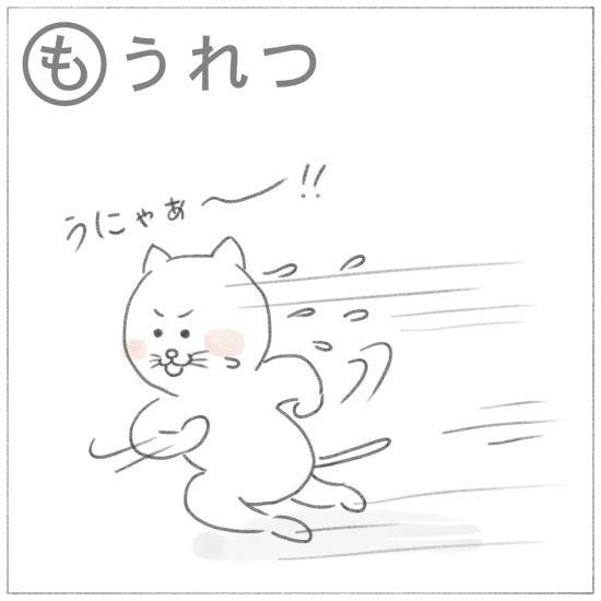 【まとめてネコカルタ】ネコを愛でたい気持ちを形にしたイラストコラム。本日は「ま行」