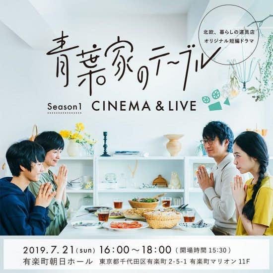 【7/21(日)にイベント開催】「青葉家のテーブル Season1 CINEMA & LIVE」、曽我部恵一さんのライブ付き!
