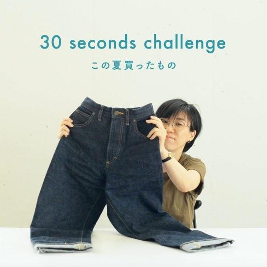 【30秒チャレンジ】この夏買った3つのファッションアイテムを紹介します!(スタッフ波々伯部 編)