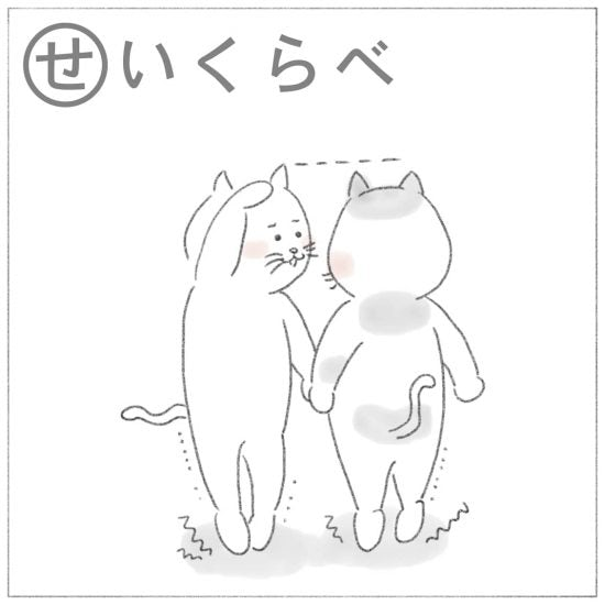 【まとめてネコカルタ】LINEスタンプをプレゼント中!今週もネコ愛が止まらない、「さ行」をお届け