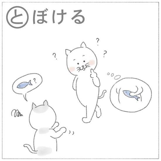 【まとめてネコカルタ】ネコってやっぱりかわいい。今週は「たちつてと」